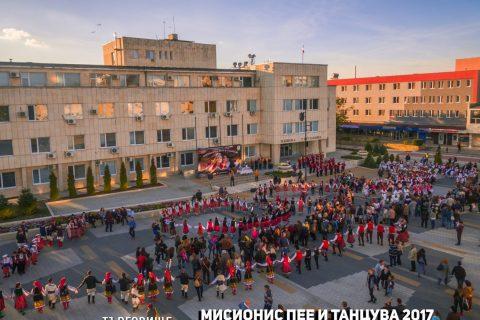 Мисионис пее и танцува 2017