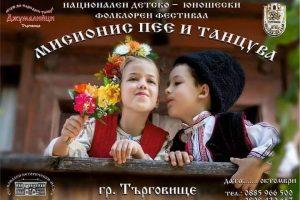 мисионис пее и танцува национални фестивали фолклорни конкурси търговище 2018