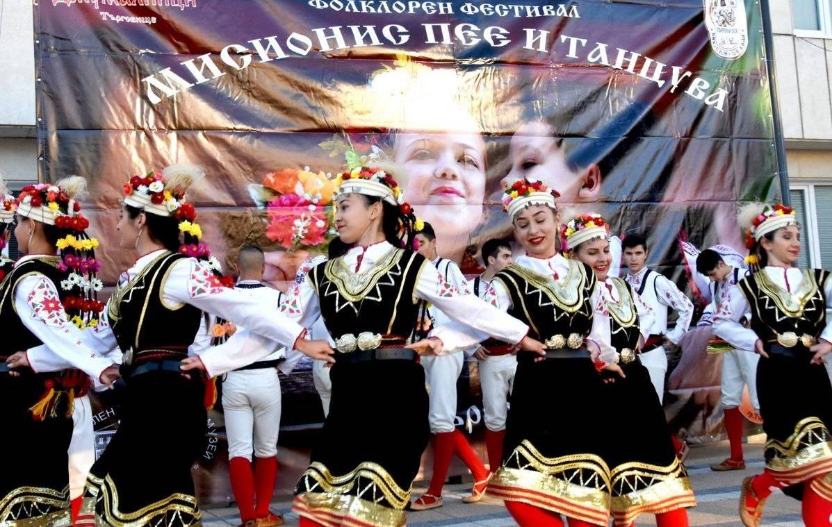 мисионис пее и танцува 2018